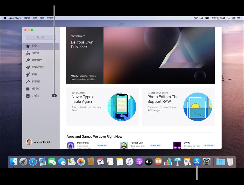 मुख्य App Store विंडो, साइडबार में अपडेट बटन की पहचान करने वाले कॉलआउट के साथ और Dock में App Store आइकॉन की पहचान करने वाले दूसरे कॉलआउट के साथ।