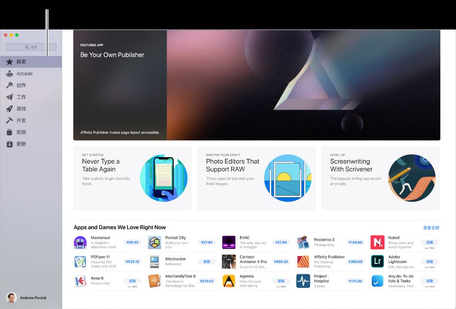 """Mac App Store 主页面。左侧的边栏包括其他页面的链接:探索、Arcade、创作、工作、游戏、开发、类别和更新。右侧是可点按的区域,其中包括""""幕后花絮""""、""""编辑的话""""和""""编辑精选""""。"""