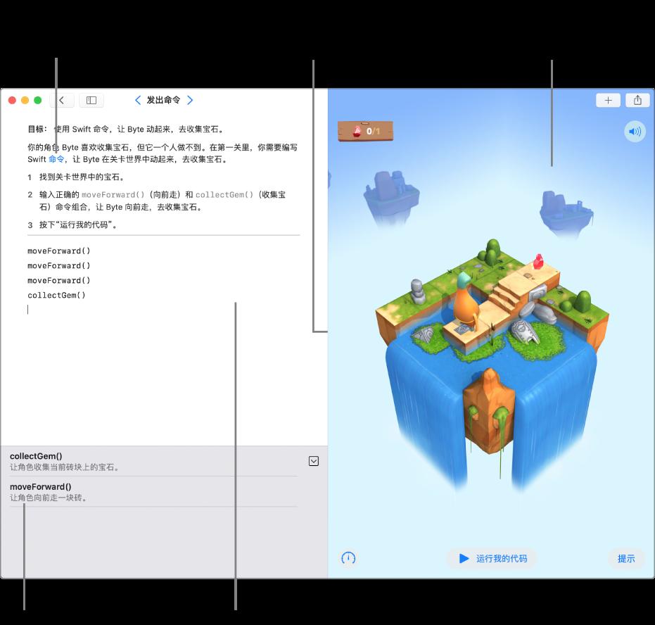 Playground,左侧区域可输入代码,右侧为结果的实时视图。你可以拖移左右两侧区域之间的边界,将实时视图或代码隐藏。此截屏说明点按高亮显示的文本可获取定义,以及点按快捷键列表(编程区下方)中的代码建议可将其输入至代码中。