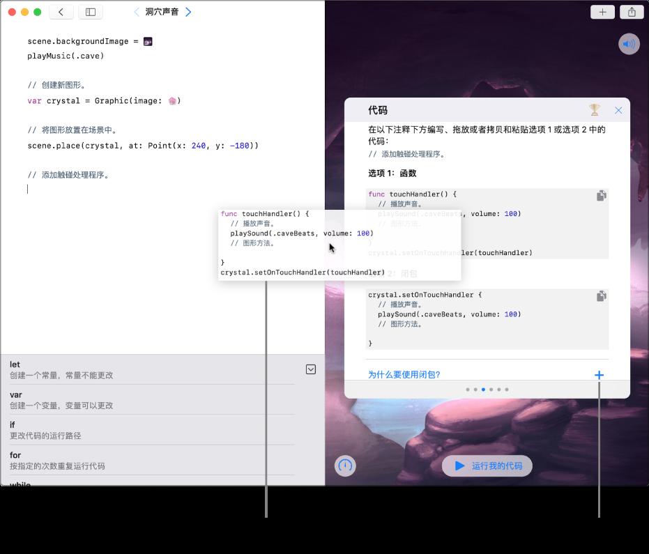 打开的 Playground,右侧是说明和示例代码,左侧是编程区,显示如何将示例代码从说明拖到代码区中。