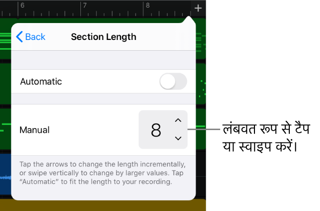 गीत सेक्शन की लंबाई को परिवर्तित करने के लिए नियंत्रण