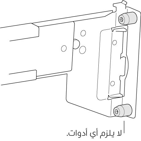 تجميعة قضبان تتلاءم مع وحدة الرفوف ذات الثقوب المربعة.