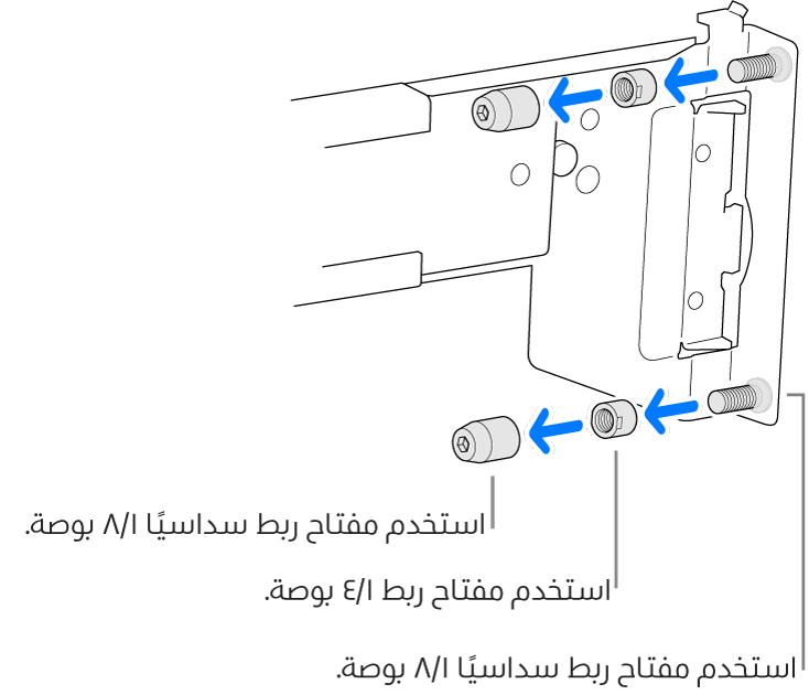 تجميعة قضبان تتلاءم مع وحدة الرفوف ذات الأسنان الملولبة.