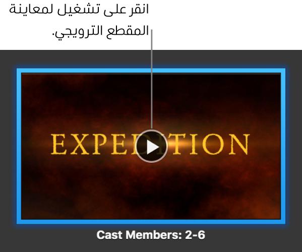 شاشة مقطع ترويجي في iMovie تُظهر زر تشغيل.