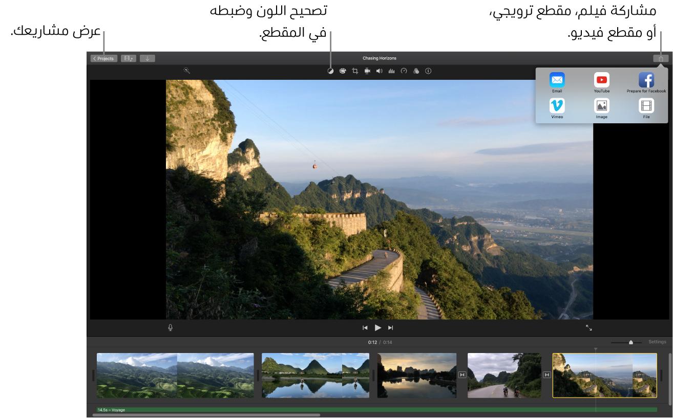 نافذة iMovie تعرض أزرار عرض المشروعات وتصحيح وضبط الألوان ومشاركة الفيلم أو المقطع الترويجي أو مقطع من فيلم.