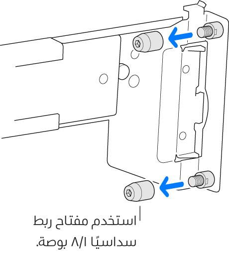 تجميعة قضبان تتلاءم مع وحدة الرفوف ذات الثقوب الدائرية.