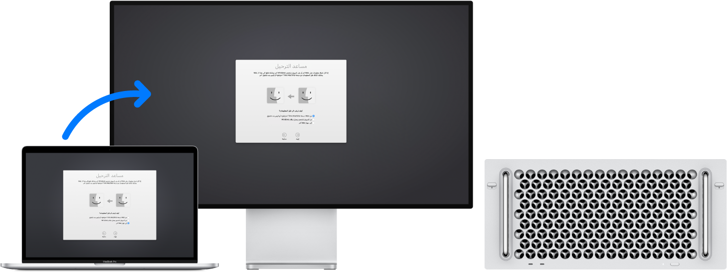 جهاز MacBook يعرض شاشة مساعد الترحيل ومتصل بـMacPro مفتوحة عليه أيضًا شاشة مساعد الترحيل.