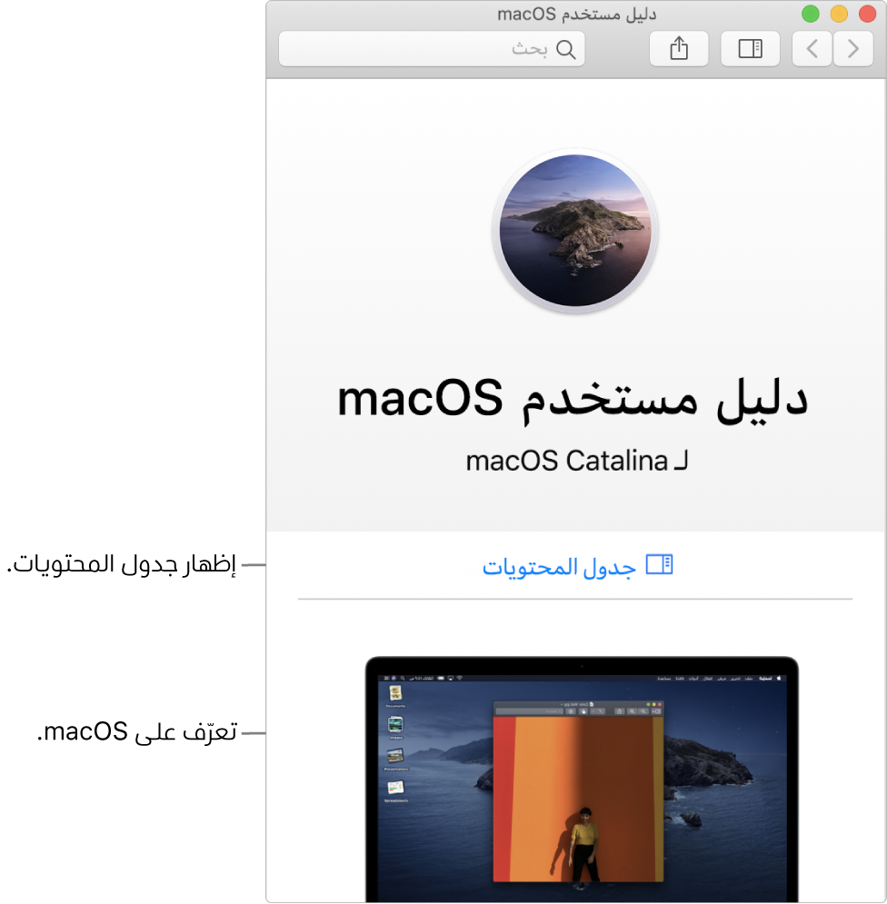 صفحة الترحيب في دليل مستخدم macOS ويظهر فيها رابط جدول المحتويات.