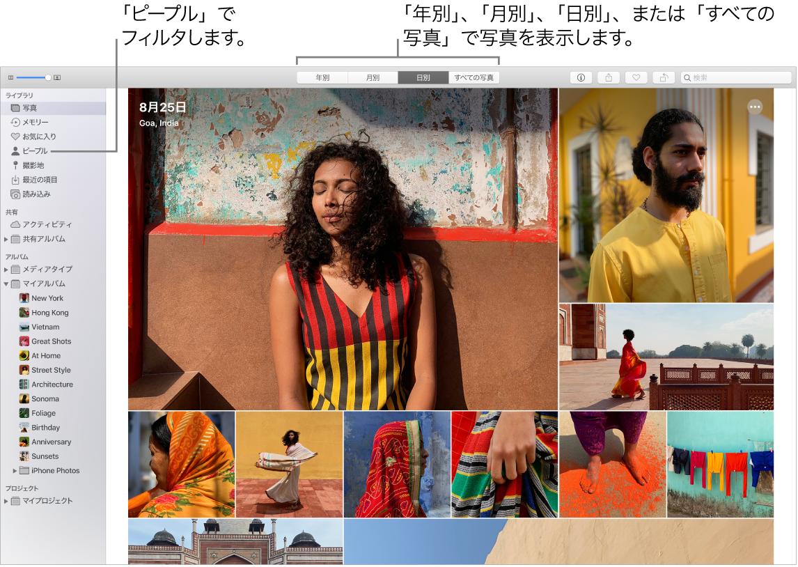 「写真」ウインドウ。アルバム内の写真にフィルタを適用するさまざまな方法を示しています。