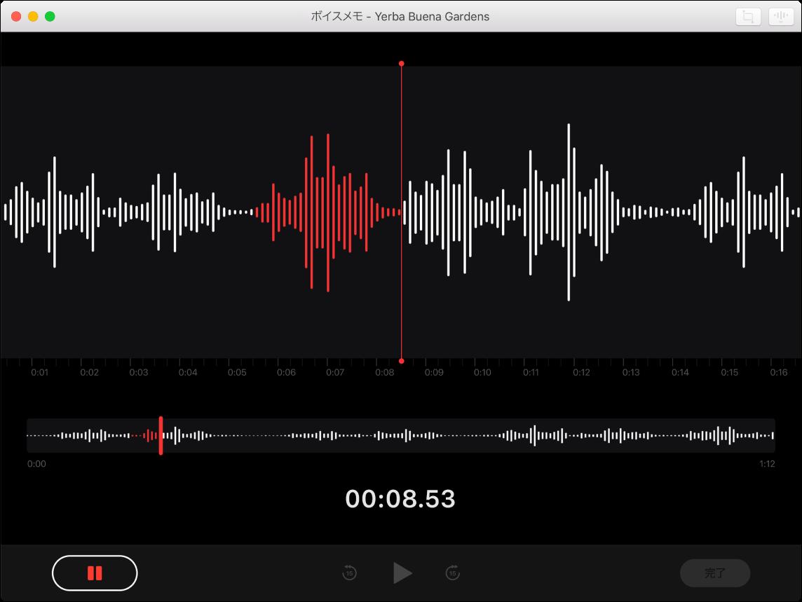 ボイスメモウインドウ。録音中であることが示されています。