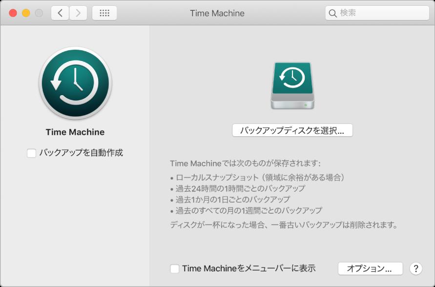 Time Machineバックアップウインドウ。