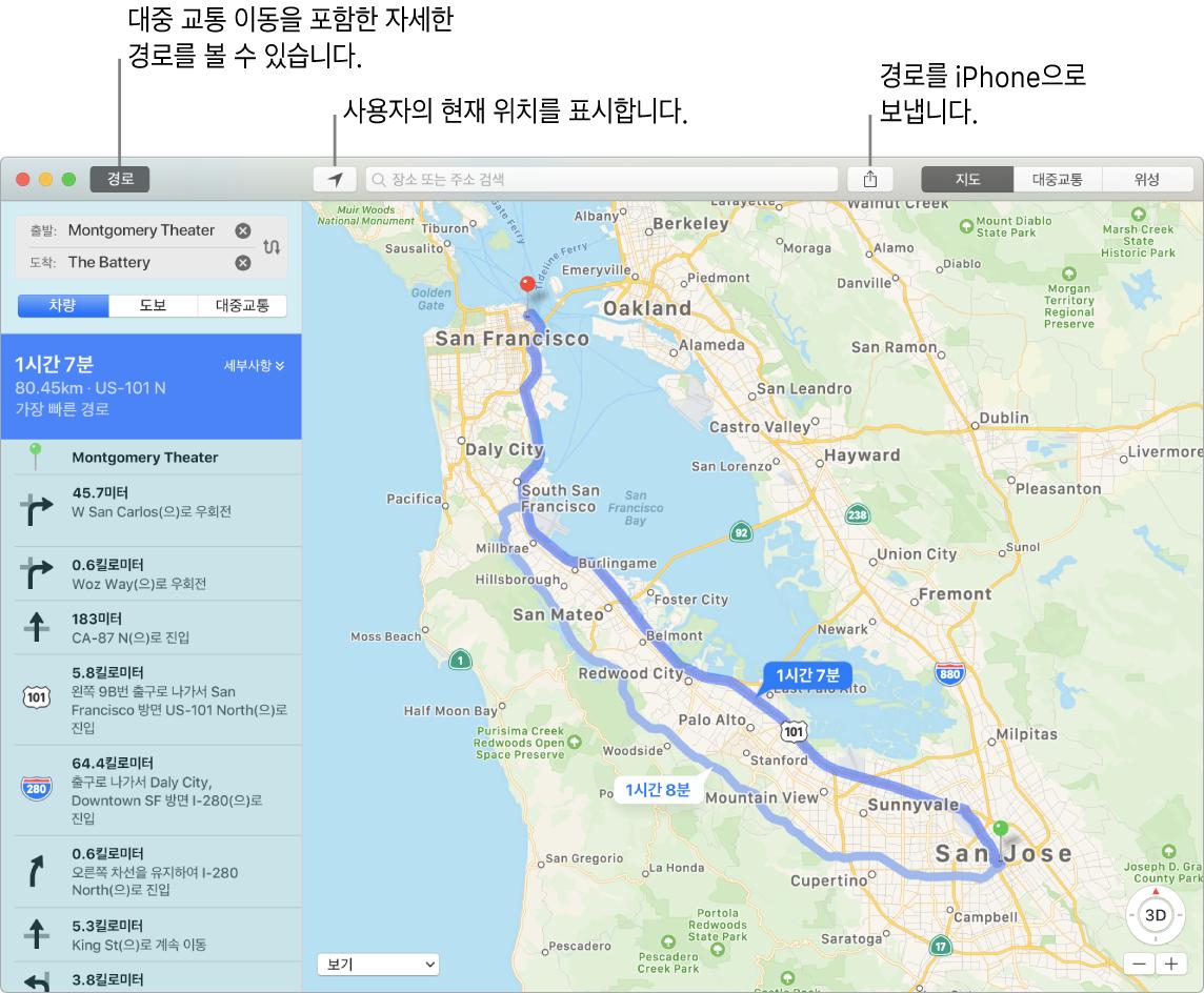 왼쪽 상단의 경로를 클릭하여 경로를 찾는 방법 및 공유 버튼을 사용하여 iPhone에 경로를 전송하는 방법을 보여주는 지도 윈도우.