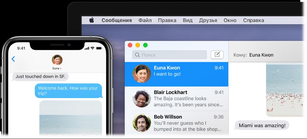 На компьютере Mac открыто приложение «Сообщения», в котором показана та же беседа, что и на iPhone.