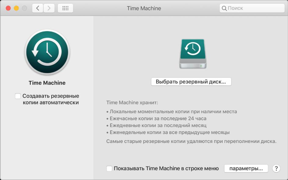 Окно резервного копирования TimeMachine.