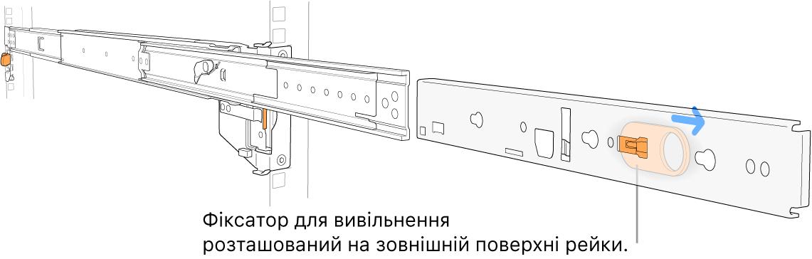 Розкрита рейкова збірка, на якій виділено фіксатор для вивільнення, розташований на зовнішній поверхні рейки.