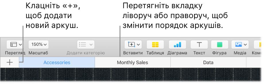 Вікно програми Numbers, у якому показано, як додати новий аркуш і змінити порядок аркушів.