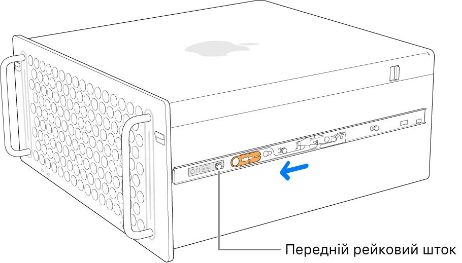 Mac Pro та рейка, яка висувається вперед і фіксується на місці.