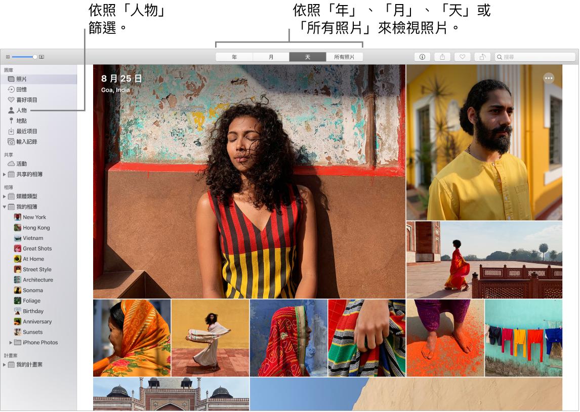 「照片」視窗,顯示透過各種方式過濾相簿中照片的方式。