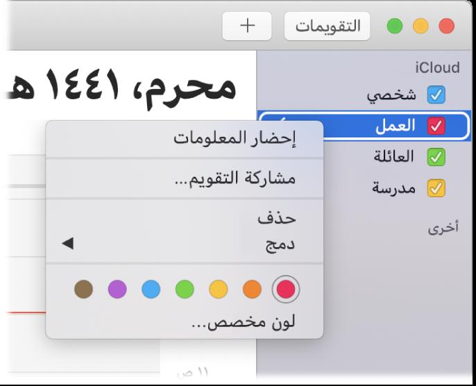 قائمة اختصارات التقويم مع اختيارات لتخصيص لون للتقويم.