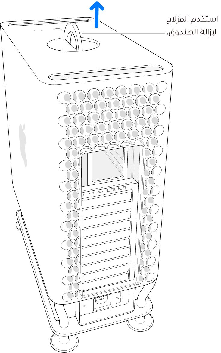 يتم سحب الصندوق لأعلى لرفعه عن الكمبيوتر.