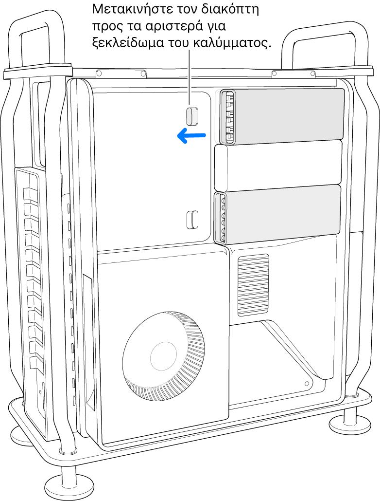 Ο διακόπτης μετακινείται προς τα αριστερά για το ξεκλείδωμα του καλύμματος DIMM.
