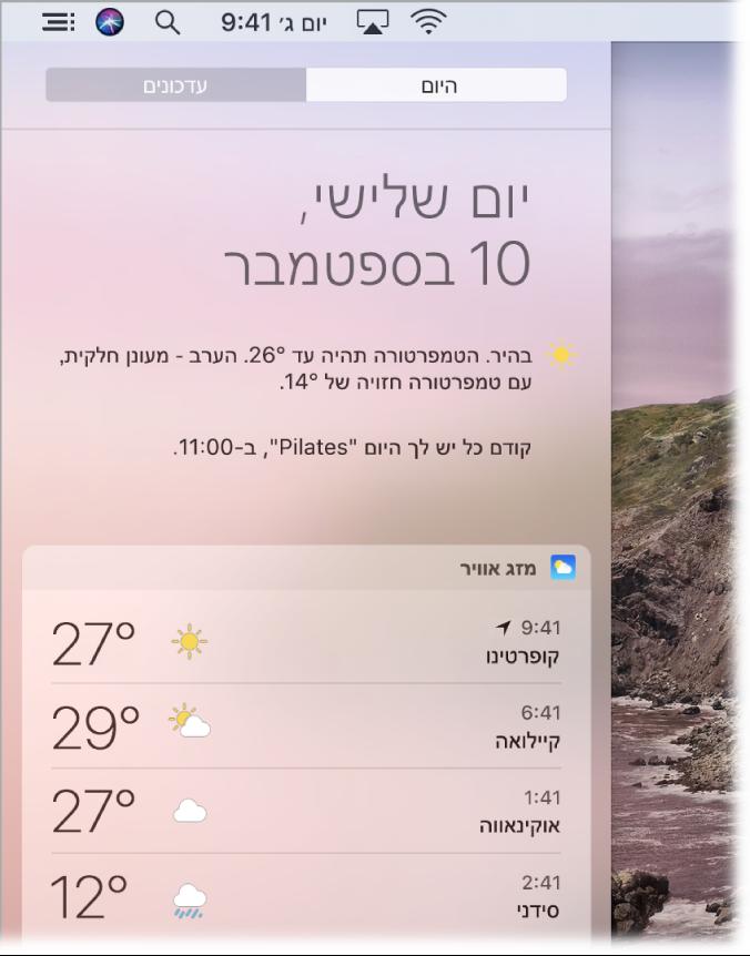 מסך המציג חלק מהמכתבה כש״מרכז העדכונים״ פתוח והכרטיסיה ״היום״ נבחרת.