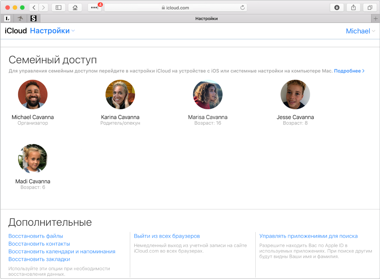 Окно Safari. Показаны настройки Семейного доступа для iCloud.com.