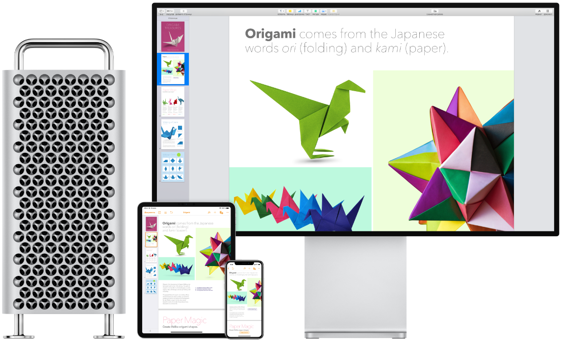 Одни и те же материалы на экранах MacPro, iPad и iPhone.