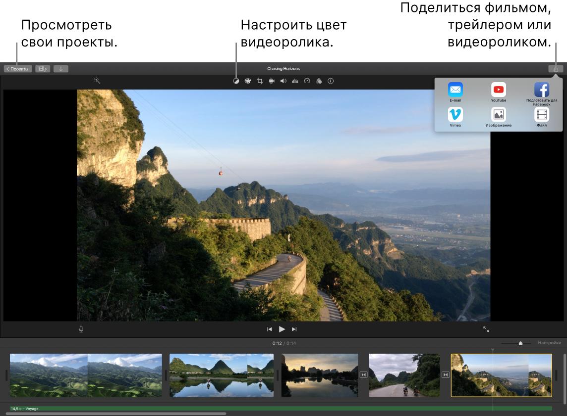 Окно iMovie. Показаны кнопки просмотра проектов, изменения и настройки цветов и отправки видео, трейлера или клипа.