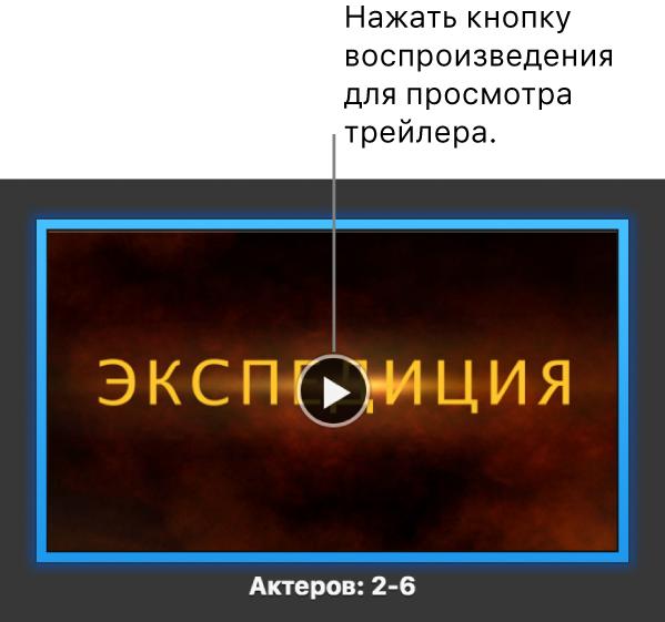 Экран iMovie с трейлером и кнопкой воспроизведения.