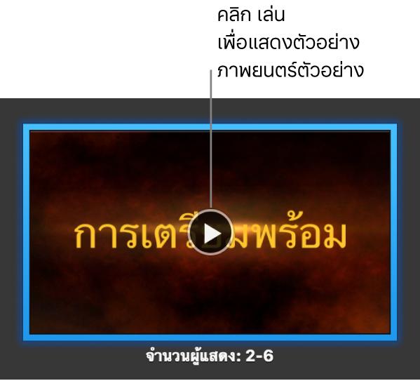 หน้าจอภาพยนตร์ตัวอย่าง iMovie ที่แสดงปุ่มเล่น