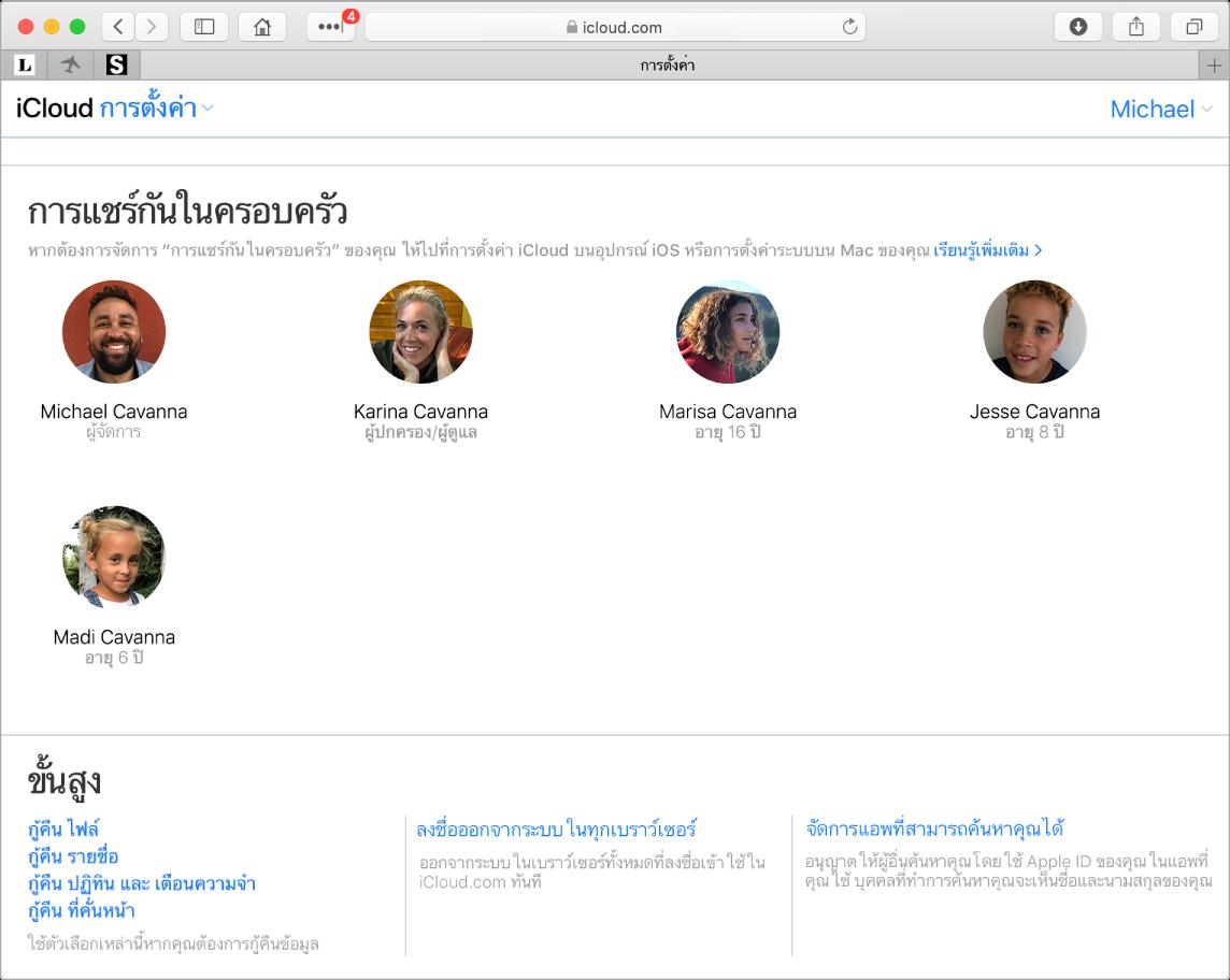 หน้าต่าง Safari ที่กำลังแสดงการตั้งค่าการแชร์กันในครอบครัวบน iCloud.com