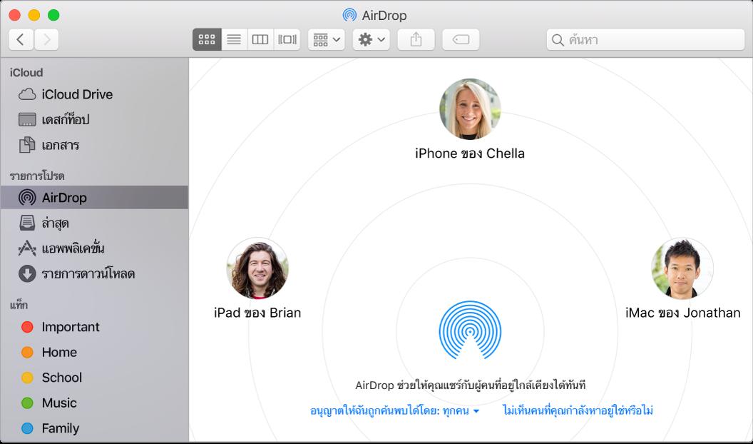 หน้าต่าง Finder ที่เลือก AirDrop อยู่ในส่วนรายการโปรดของแถบด้านข้าง