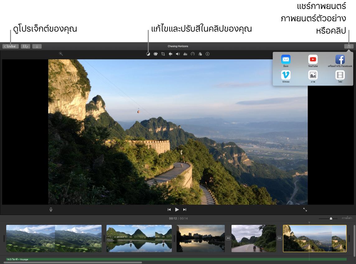 หน้าต่าง iMovie ที่แสดงปุ่มต่างๆ ที่ใช้ดูโปรเจ็กต์ แก้ไขและปรับสี และแชร์ภาพยนตร์ ภาพยนตร์ตัวอย่าง หรือคลิปภาพยนตร์ของคุณ