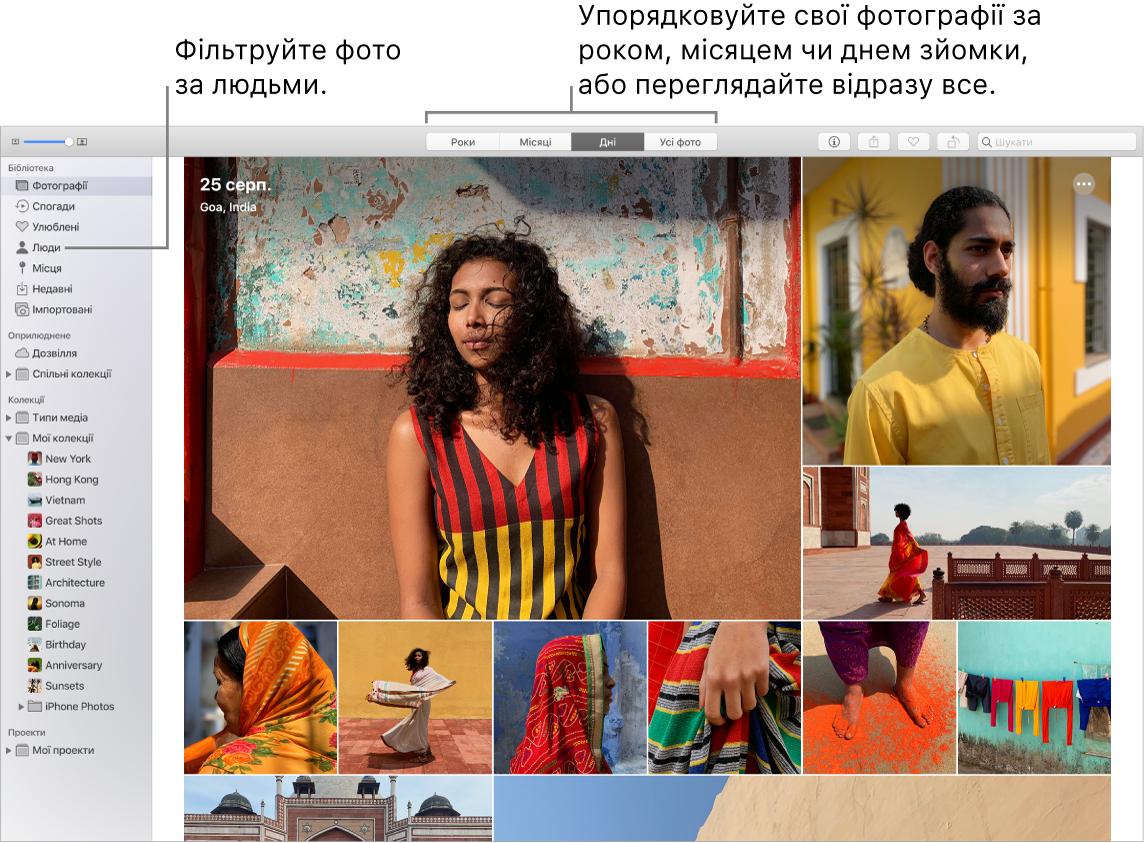 Вікно Фотографій, у якому показано, як відфільтрувати фотографії в альбомі кількома способами.
