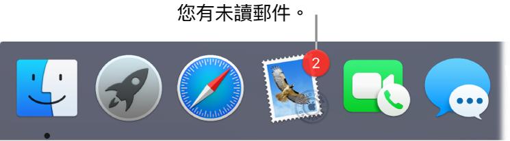 Dock 的一部分,顯示帶有標記的「郵件」App 圖像,表示未讀郵件的數量。