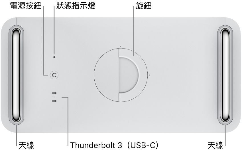 Mac Pro 的頂部,顯示電源按鈕、系統指示燈、旋鈕、天線和兩個 Thunderbolt 3(USB-C)埠。