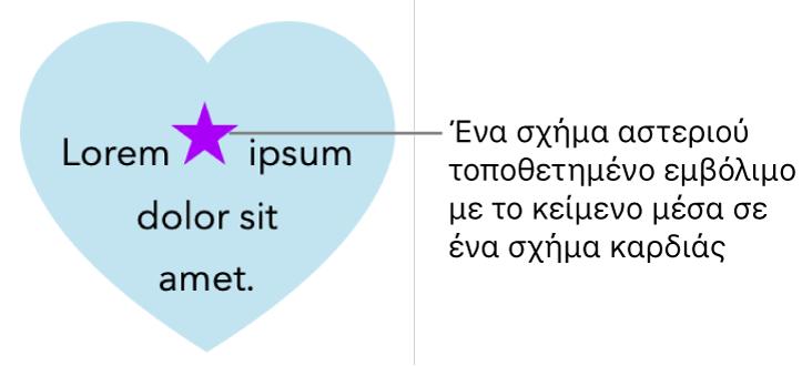 Ένα σχήμα αστεριού εμφανίζεται εμβόλιμα με κείμενο μέσα σε ένα σχήμα καρδιάς.