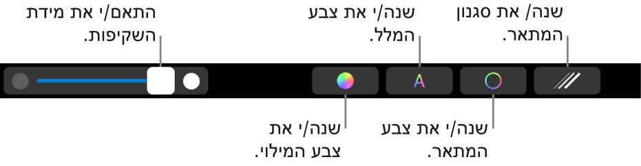 ב-MacBookPro, ה-TouchBar מציג כלי בקרה לשינוי מידת האטימות של צורה, שינוי צבע המילוי, שינוי צבע המלל, שינוי צבע המתאר ושינוי סגנון המתאר.