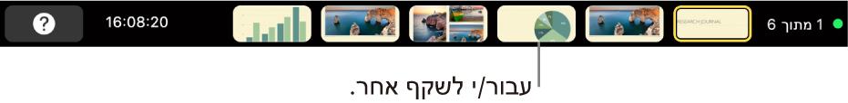 ב-MacBookPro, ה-TouchBar מציג כלי בקרה של מצגת המאפשרים למשתמש לצאת מהמצגת, לעבור לשקף אחר ולהחליף צג.