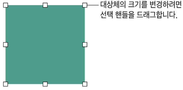 대상체의 크기를 변경하기 위해 테두리에 흰색 사각형이 있는 대상체.