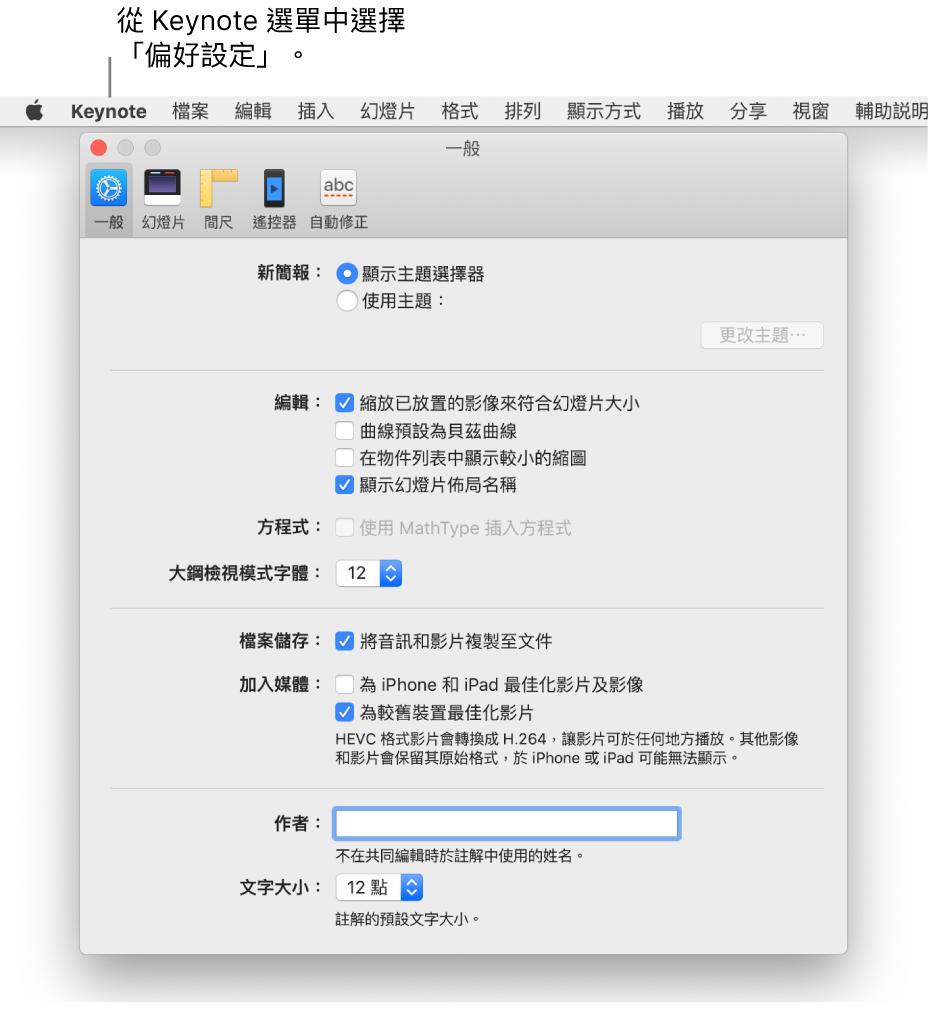 已開啟「一般」面板的 Keynote 偏好設定視窗。