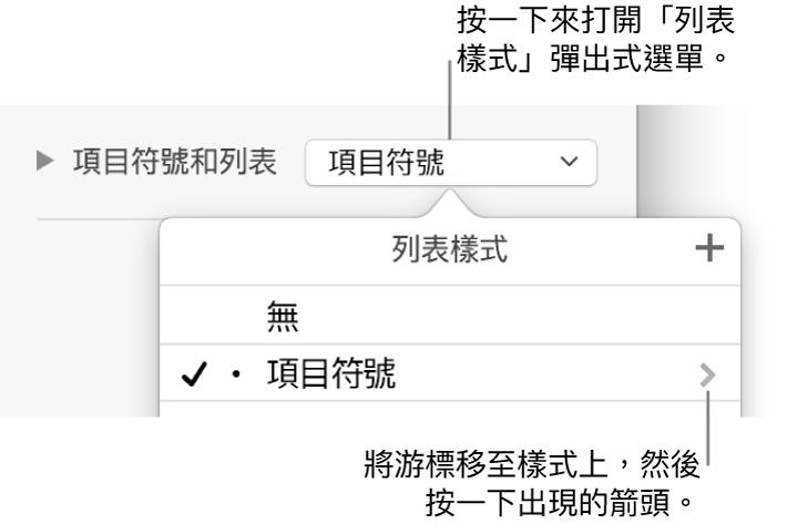 「列表樣式」彈出式選單,其中包含一個已選擇的樣式,右方有一個箭頭。
