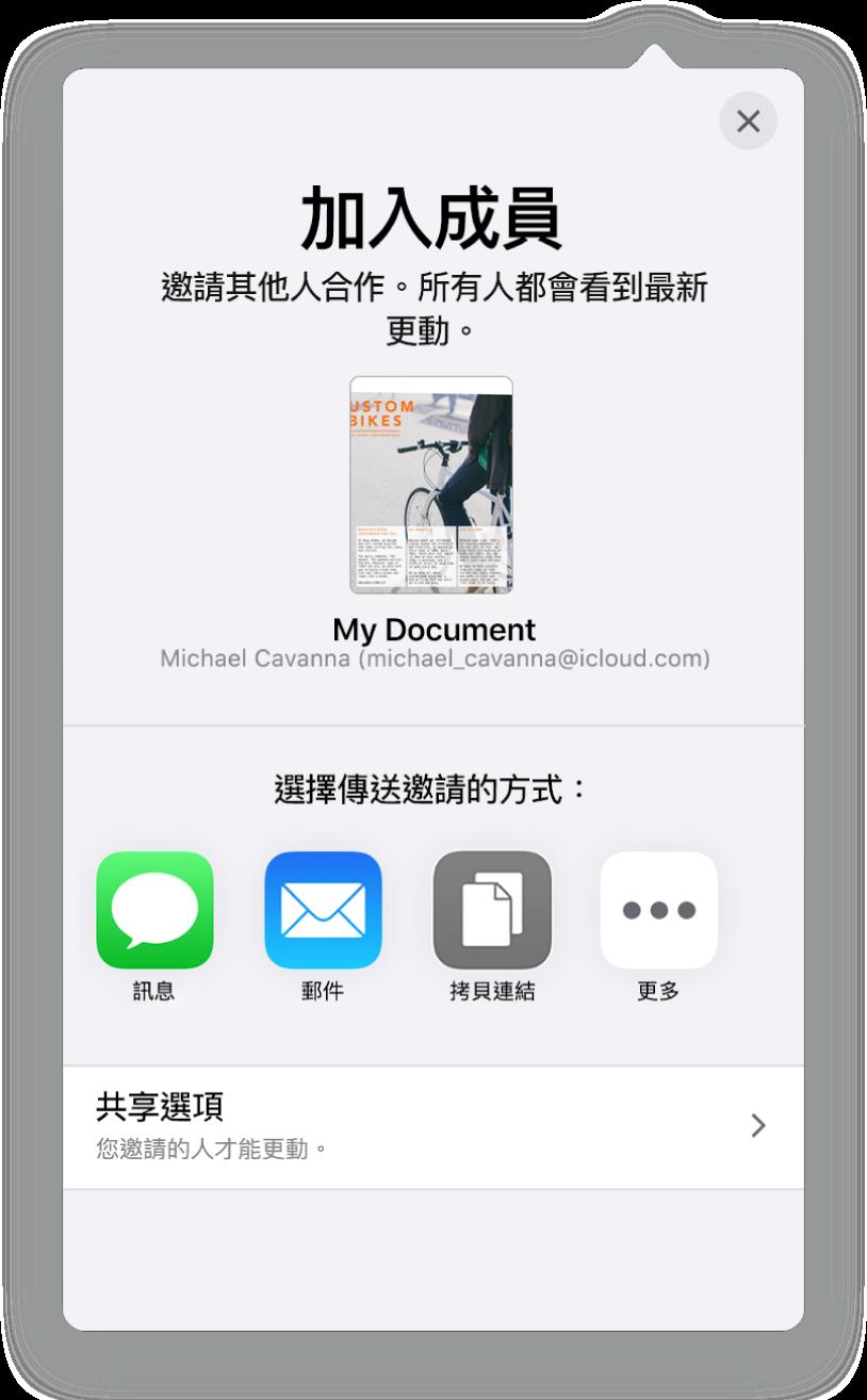 「加入人員」畫面顯示要分享的文件圖片。下方的按鈕為傳送邀請的方式,包含「郵件」、「拷貝連結」以及「更多」。底部為「分享選項」按鈕。