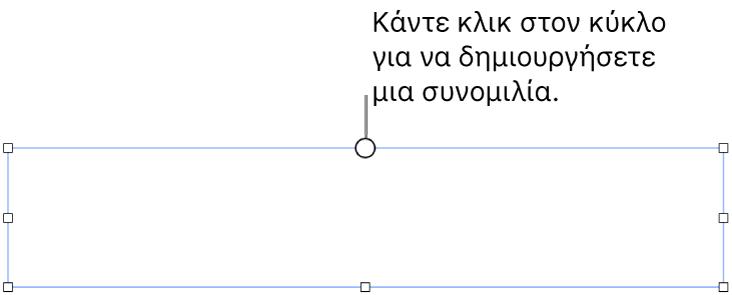 Ένα κενό πλαίσιο κειμένου με έναν λευκό κύκλο στο πάνω μέρος και λαβές αλλαγής μεγέθους στις γωνίες, στο πλάι και στο κάτω μέρος.