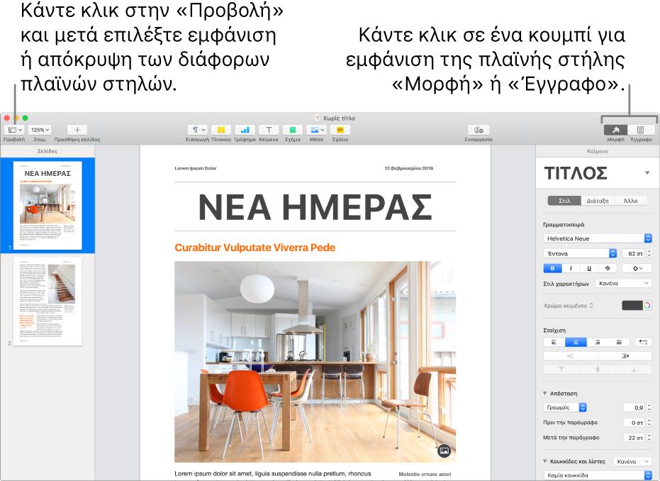 Το παράθυρο Pages με επεξηγήσεις στο κουμπί μενού «Προβολή» και τα κουμπιά «Μορφή» και «Έγγραφο» στη γραμμή εργαλείων. Οι πλαϊνές στήλες είναι ανοιχτές στα αριστερά και τα δεξιά.