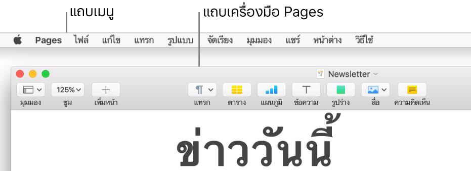 แถบเมนูที่ด้านบนสุดของหน้าจอ พร้อมเมนู Apple, Pages, ไฟล์, แก้ไข, แทรก, รูปแบบ, จัดเรียง, มุมมอง, แชร์, หน้าต่าง และวิธีใช้ ด้านล่างแถบเมนูเป็นเอกสาร Pages ซึ่งเปิดอยู่ โดยมีปุ่มต่างๆ ของแถบเครื่องมืออยู่ที่ด้านบนสุด ซึ่งได้แก่ปุ่มมุมมอง ซูม เพิ่มหน้า แทรก ตาราง แผนภูมิ ข้อความ รูปร่าง สื่อ และความคิดเห็น
