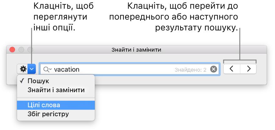 Вікно «Пошук і заміна» з виносками на кнопки параметрів «Пошук», «Пошук і заміна», «Цілі слова» або «Збіг регістру»; стрілки навігації праворуч.