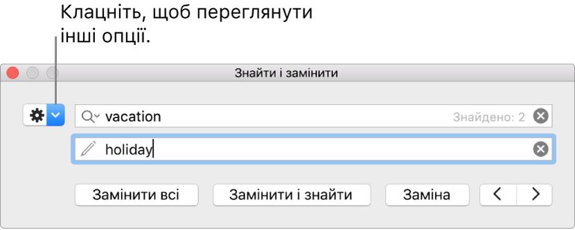 Вікно «Пошук і заміна» з виноскою на кнопку, яка відкриває додаткові опції.