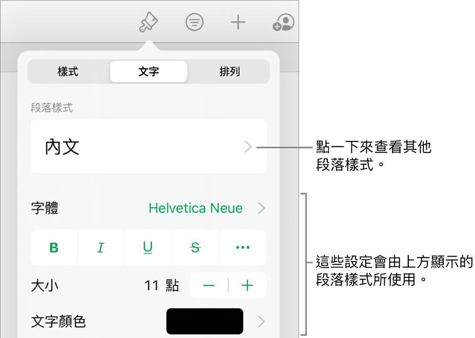 「格式」選單中顯示用於設定段落及字元樣式、字體、大小和顏色的文字控制項目。